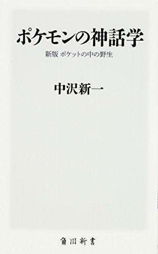 ポケモンの神話学 新版 ポケットの中の野生 (角川新書)の詳細を見る