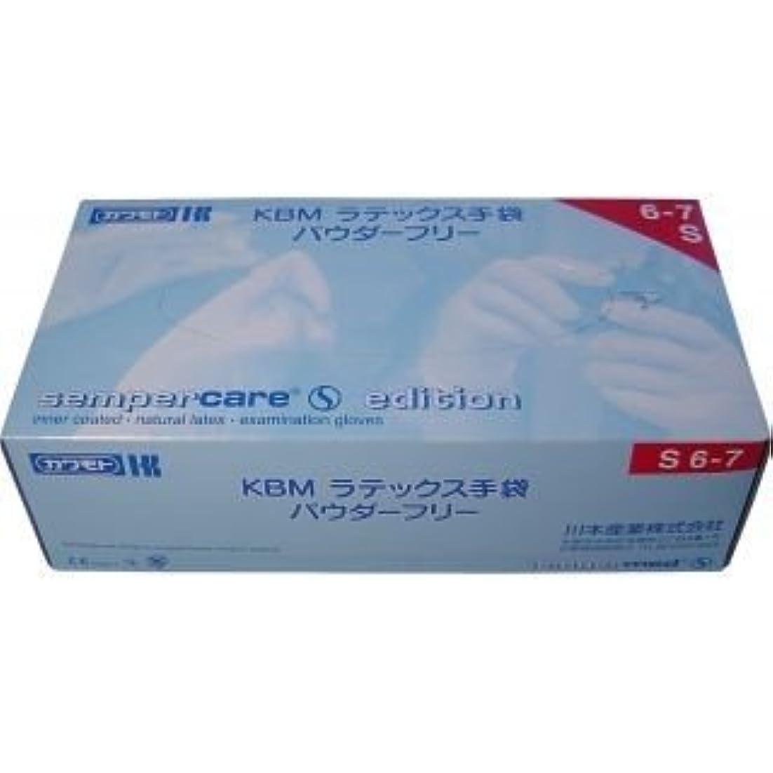カップブラインド間欠KBMラテックス手袋 パウダーフリー Sサイズ 100枚入【2個セット】