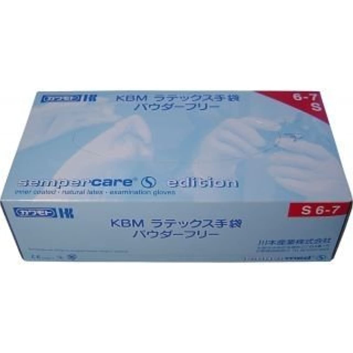 テナント学部現実的KBMラテックス手袋 パウダーフリー Sサイズ 100枚入【2個セット】