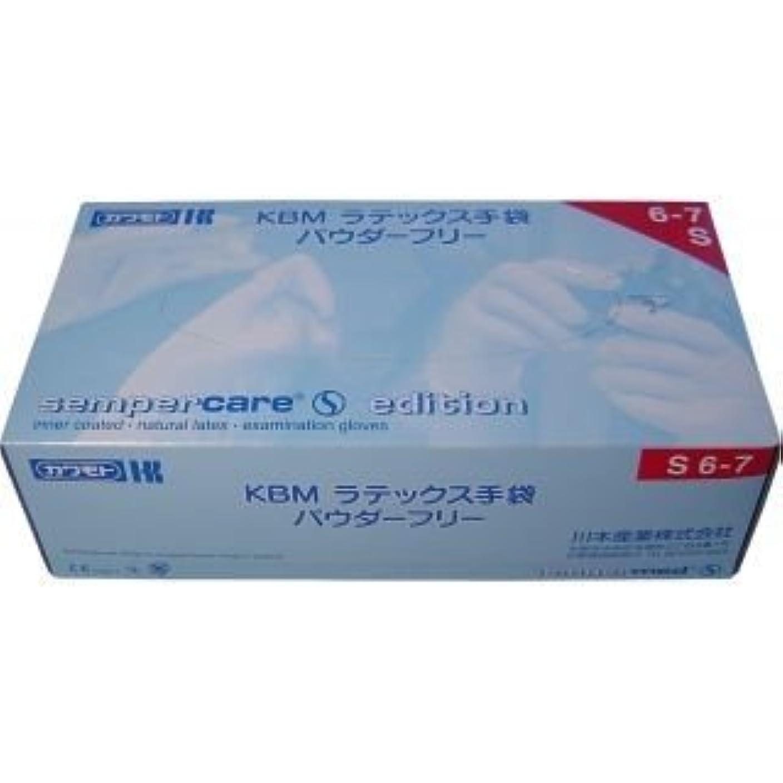 惨めなプーノ共感するKBMラテックス手袋 パウダーフリー Sサイズ 100枚入【2個セット】