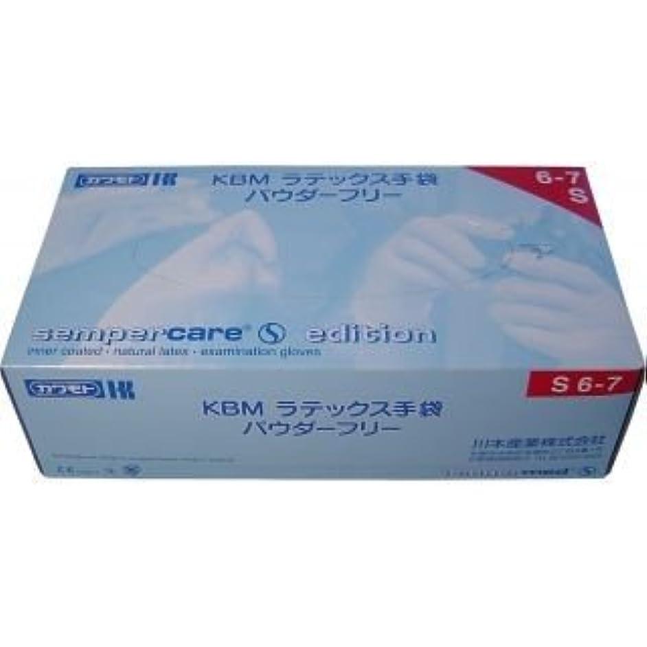 頑張るフレット保安KBMラテックス手袋 パウダーフリー Sサイズ 100枚入【2個セット】
