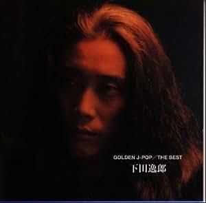 GOLDEN J-POP/THE BEST 下田逸郎