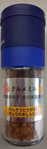こだわり グルメミル 乾燥とうがらし ( きょうのきしんじゅ ) 10g 瓶 京の黄真珠
