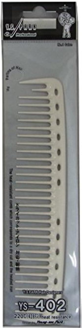 周術期パール証言するY.S.PARK カッティングコーム YS-402 ホワイト