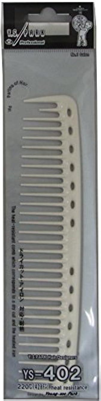 補正顕微鏡食物Y.S.PARK カッティングコーム YS-402 ホワイト