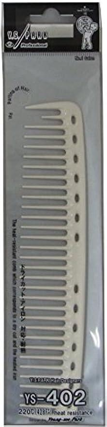 冷蔵する欲望いつY.S.PARK カッティングコーム YS-402 ホワイト