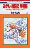 みかん・絵日記特別編 (2) (花とゆめCOMICS)