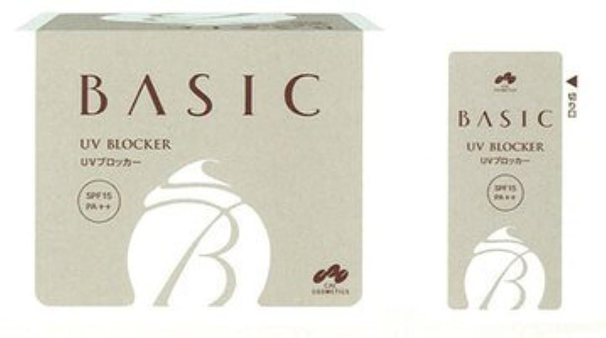 こする違反するブランドCAC ベーシック UVブロッカー 2g×60包