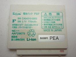 ドコモ 純正品 電池パック F07 F880iES用電池パック
