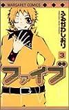 ファイブ 3 (マーガレットコミックス)