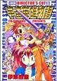 宇宙英雄物語 3 ディレクターズカット (ホーム社漫画文庫)