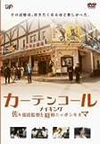 カーテンコールメイキング 佐々部清監督と昭和ニッポンキネマ [DVD]