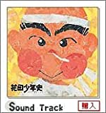 花田少年史 オリジナル・サウンドトラック