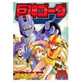 巨神ゴーグ (IDコミックス DNAメディアコミックス)