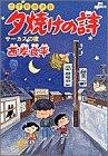 夕焼けの詩―三丁目の夕日 (5) (ビッグコミックス)