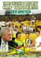 ジェフユナイテッド市原・千葉 2005シーズンレビュー [DVD]