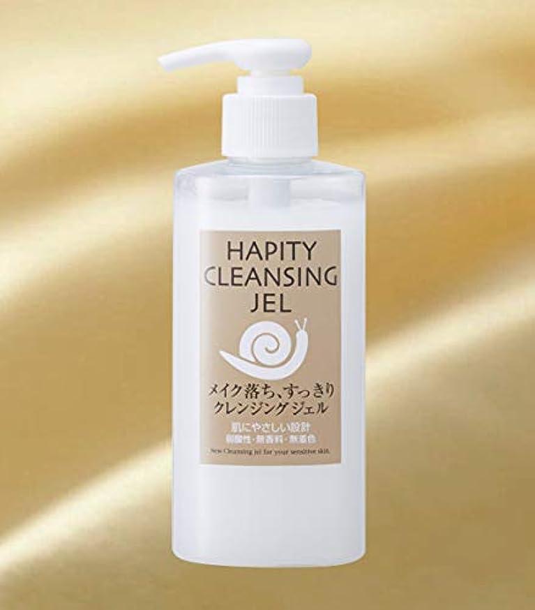 悲しいことに愛国的な入札ハピティ クレンジングジェル (200g) Hapity Cleansing Jel