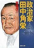 政治家田中角栄 (集英社文庫)