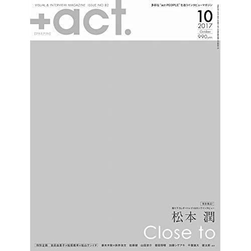 +act. ( プラスアクト )―visual interview magazine 2017年 10月号