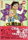OL進化論 (16) (講談社漫画文庫)