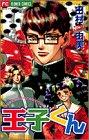 王子くん (フラワーコミックス たむたむVARIETY THEATER 2)