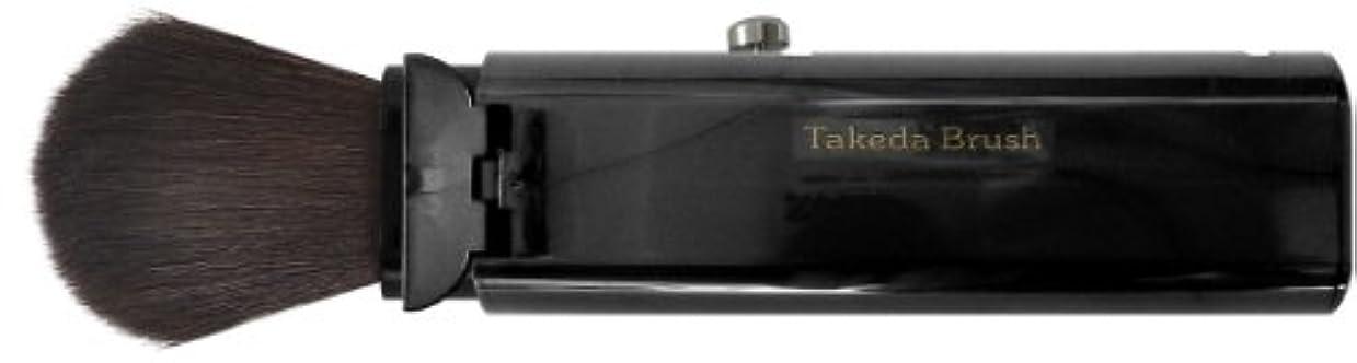 矢吸収剤強制Takeda Brush 蓋付スライド式携帯用チーク&フェイスブラシ BK FG