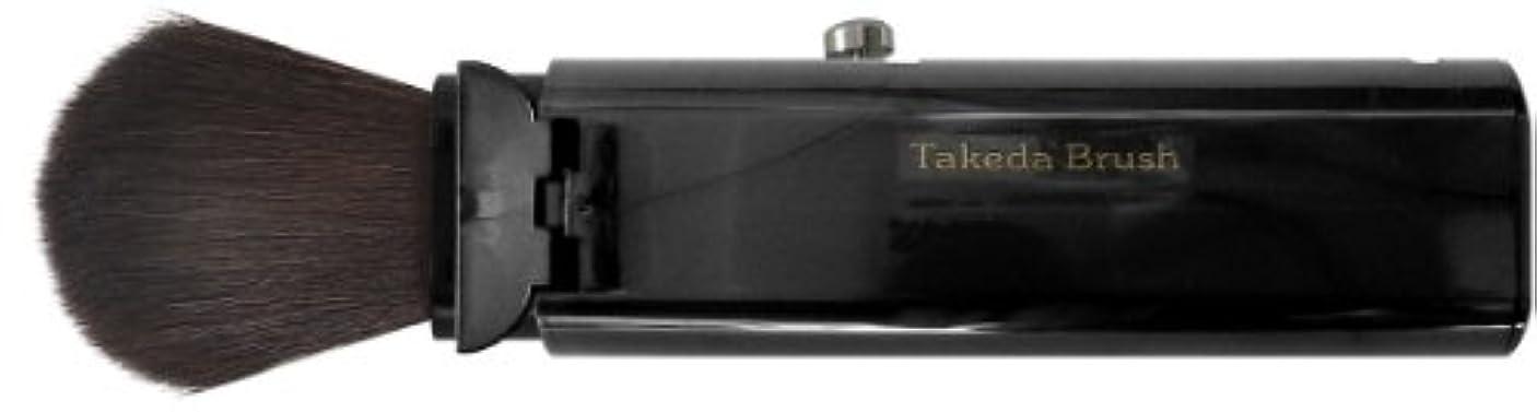 病な矢じり正義Takeda Brush 蓋付スライド式携帯用チーク&フェイスブラシ BK FG