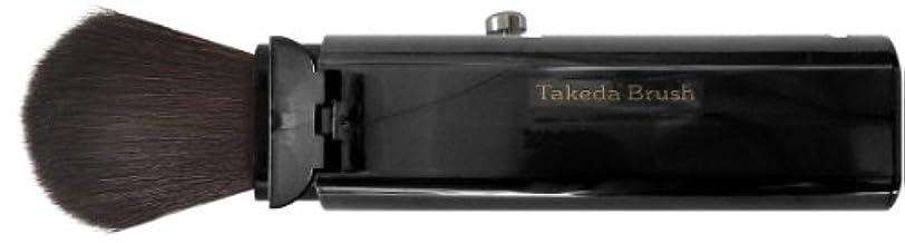 参加するとまり木栄養Takeda Brush 蓋付スライド式携帯用チーク&フェイスブラシ BK FG