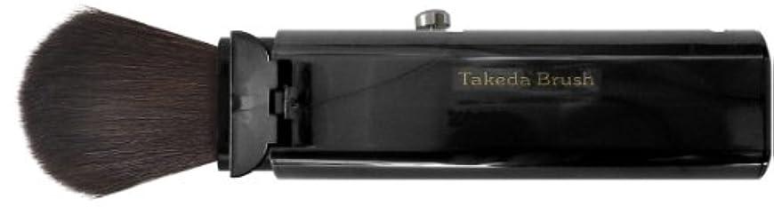 リボン半円共産主義者Takeda Brush 蓋付スライド式携帯用チーク&フェイスブラシ BK FG