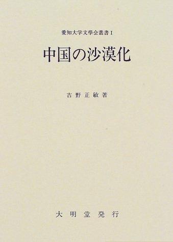 中国の沙漠化 (愛知大学文学会叢書)