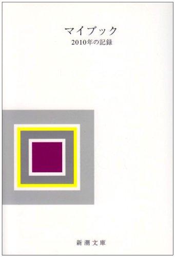 マイブック―2010年の記録 (新潮文庫 ん 70-12)の詳細を見る
