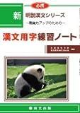 必携新明説漢文シリーズ漢文用字練習ノート―語彙力アップのための
