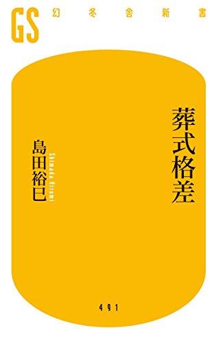 葬式格差 (幻冬舎新書)