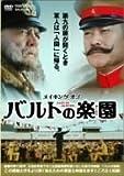 メイキング・オブ バルトの楽園 [DVD]