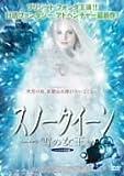 スノークイーン/雪の女王<ノーカット完全版> [DVD]