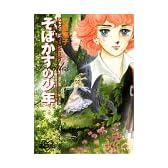 そばかすの少年 (ポケットコミック (13))