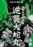 伝奇大忍術映画 逆襲大蛇丸[DVD]