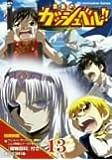 金色のガッシュベル!! 13 [DVD]