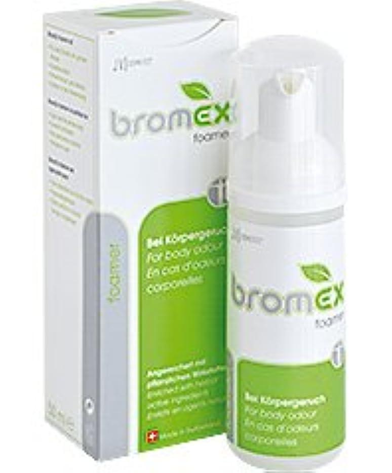 ブロメックス50ml(体臭?わきが?加齢臭に)使うたびに臭わなくなるフォーム状の石鹸。外出先でも使える