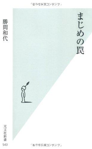 まじめの罠 (光文社新書)の詳細を見る