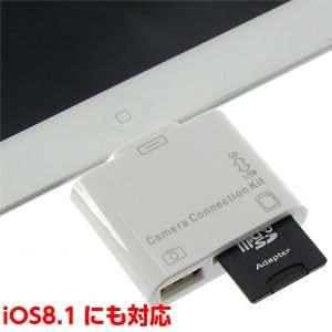iPad/iPad2/iPad3 用 2in1 コネクションキット SDカードリーダー/USBポート iOS7.0.2も対応【日本語説明書付き】