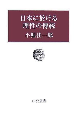 日本に於ける理性の傳統 (中公叢書)の詳細を見る
