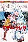マザー・テレサ—貧しい人びとに限りなき愛をそそいだ現代の聖女 (小学館版学習まんが人物館)