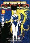 銀河鉄道999 (5) (ビッグコミックスゴールド)