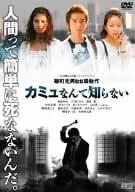 カミュなんて知らない [DVD]