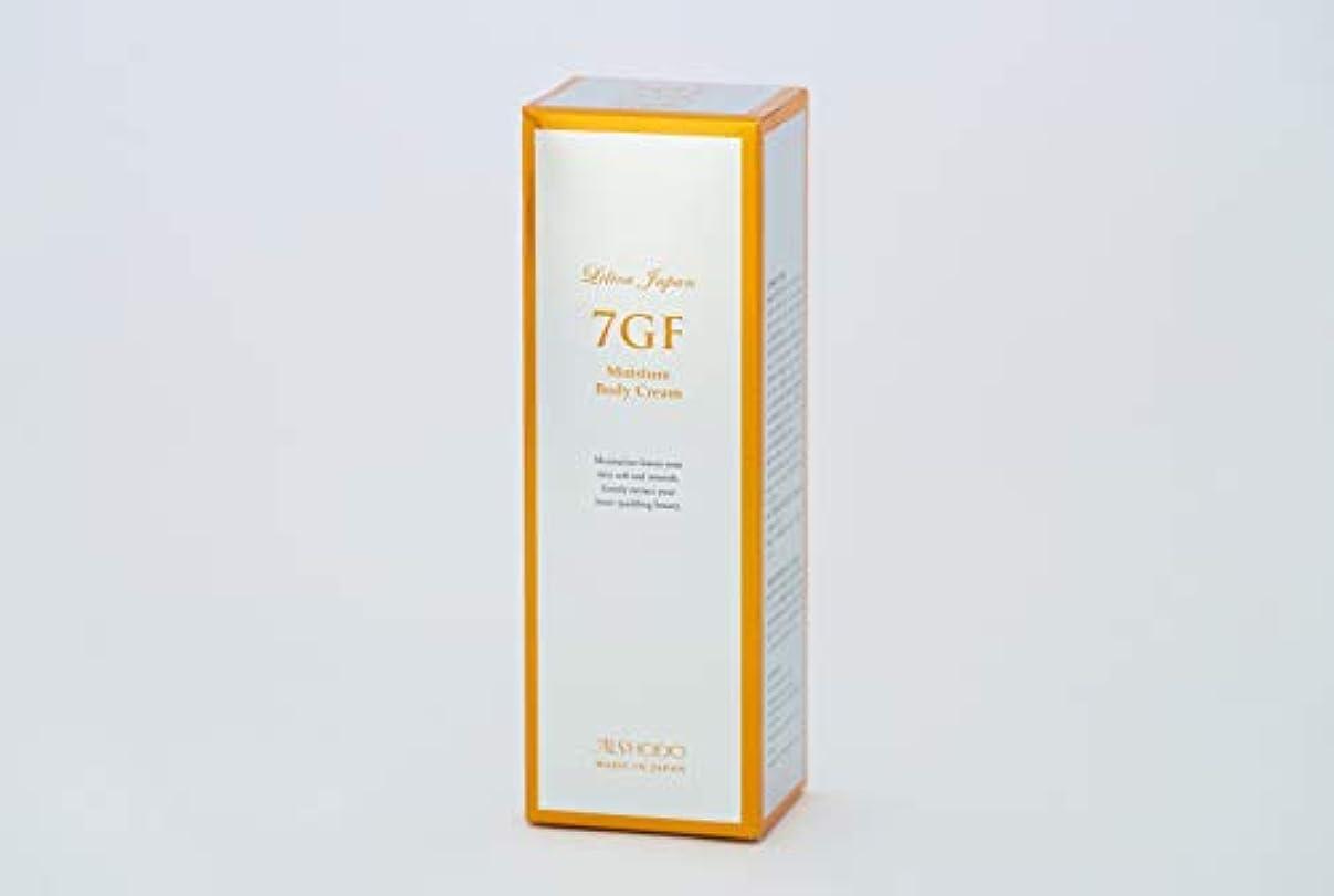 愛粧堂 7GFモイスチャーボディクリーム 150g