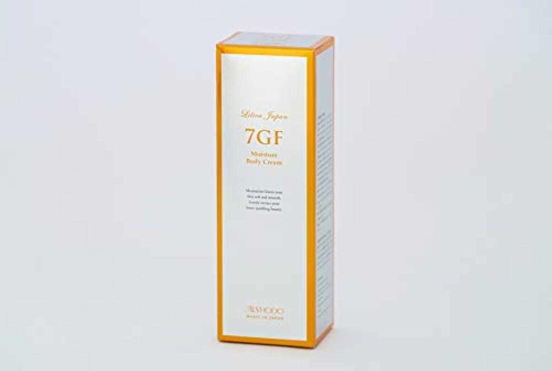 白菜コンプライアンス反響する愛粧堂 7GFモイスチャーボディクリーム 150g