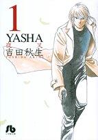 YASHA (1) (小学館文庫)の詳細を見る