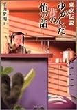 東京伝説―ゆがんだ街の怖い話 (竹書房文庫)