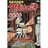 三丁目の夕日 夕焼けの詩: 三丁目探偵団 (31) (ビッグコミックス)
